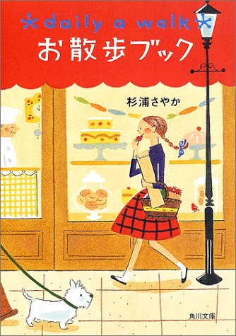 お散歩ブック (角川文庫)の詳細を見る