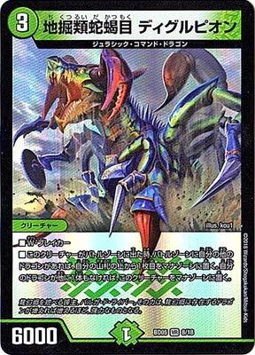 デュエルマスターズ/BD-05/8/VR/地掘類蛇蝎目 ディグルピオン