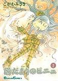 陽だまりのピニュ (1) (ガンガンコミックス)