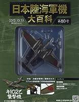 日本陸海軍機大百科 2012年 10/17号 [分冊百科]