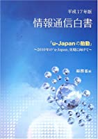 情報通信白書〈平成17年版〉「u‐Japanの胎動」―2010年の「u‐Japan」実現に向けて