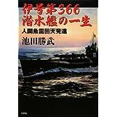 伊号第366潜水艦の一生 ―人間魚雷回天発進