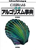 C言語による最新アルゴリズム事典 (ソフトウェアテクノロジー)