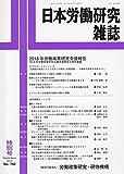 2018労働政策研究 2019年 01 月号 [雑誌]: 日本労働研究雑誌 増刊