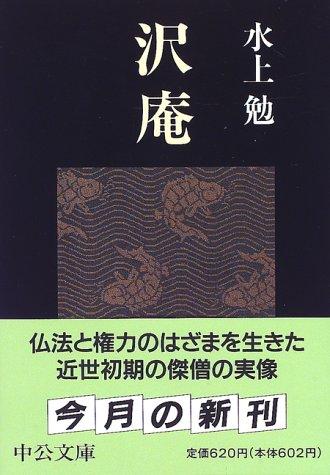 沢庵 (中公文庫)の詳細を見る