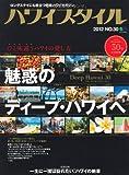 ハワイスタイル 30  ハワイスタイル編集部 (エイ出版社)