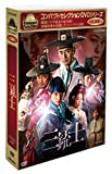 コンパクトセレクション 三銃士 DVD-BOX