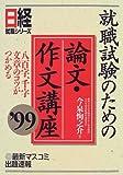 就職試験のための論文・作文講座〈'99〉 (日経就職シリーズ)