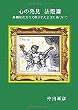 『心の発見 法燈篇』 - 高橋信次先生の説かれた正法に基づいて (MyISBN - デザインエッグ社)