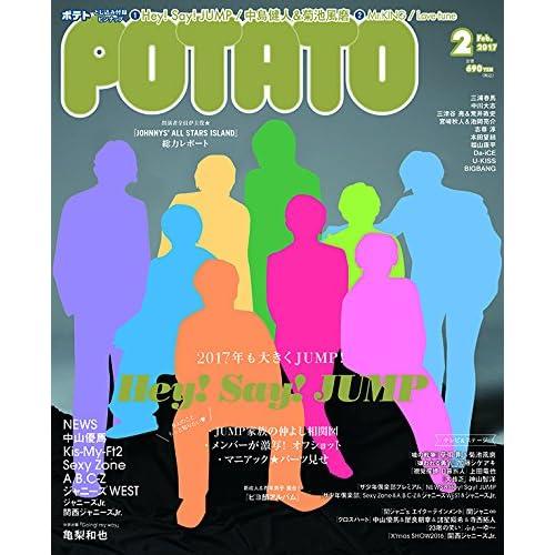 POTATO(ポテト) 2017年 02 月号 [雑誌]