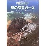 嵐の惑星ガース <デュマレスト・サーガ1> (創元SF文庫)