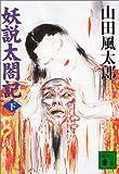 妖説太閤記(下) (講談社文庫)