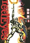 redEyes(15) (KCデラックス 月刊少年マガジン)