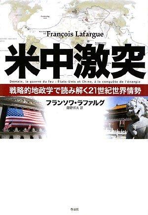 米中激突――戦略的地政学で読み解く21世紀世界情勢