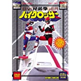 兄弟拳バイクロッサー VOL.2 [DVD]