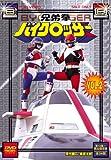 兄弟拳バイクロッサー VOL.2[DVD]