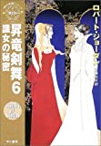 昇竜剣舞〈6〉識女の秘密―「時の車輪」シリーズ第7部 (ハヤカワ文庫FT)