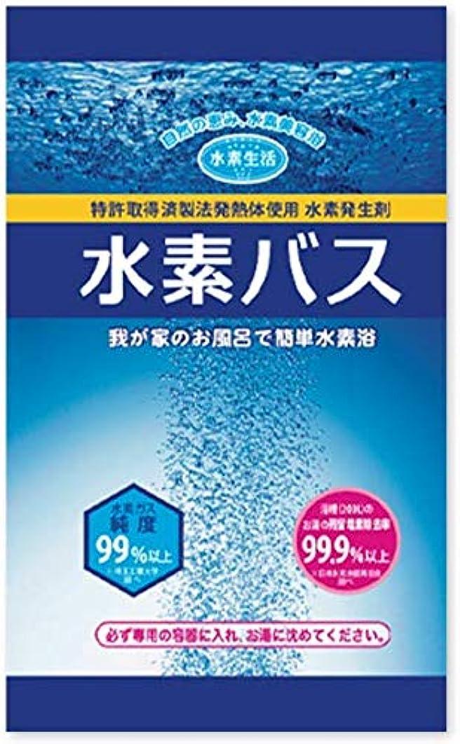望ましい雹銅水素バス 水素剤 20袋(10袋入×2箱)<専用ケースなし>