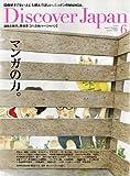 Discover Japan 2014年6月号 Vol.34[雑誌]