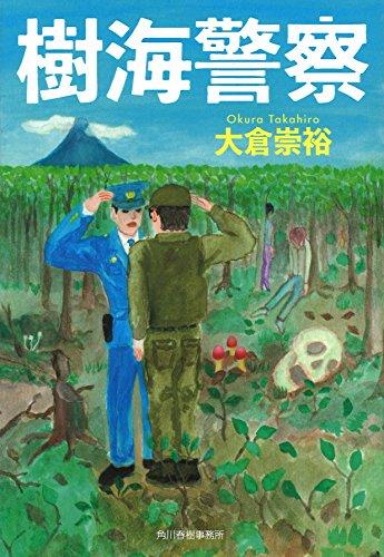 樹海警察 (ハルキ文庫)の詳細を見る