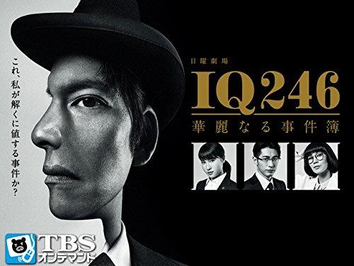 IQ246~華麗なる事件簿~【TBSオンデマンド】
