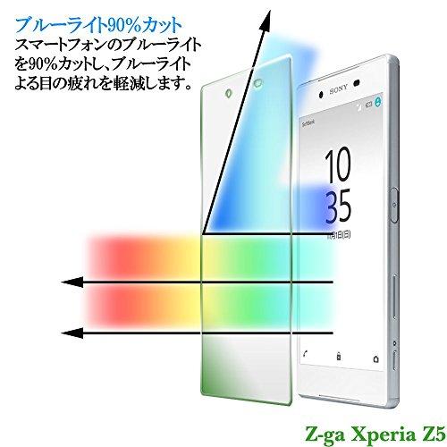 Z-ga Japan Xperia z5 ブルーライトカット 液晶保護フィルム ガラスフィルム