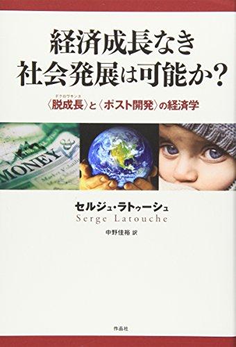 経済成長なき社会発展は可能か?――〈脱成長〉と〈ポスト開発〉の経済学の詳細を見る