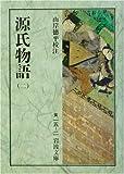 源氏物語〈2〉 (岩波文庫)