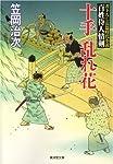 十手 乱れ花 百姓侍人情剣 (廣済堂文庫)