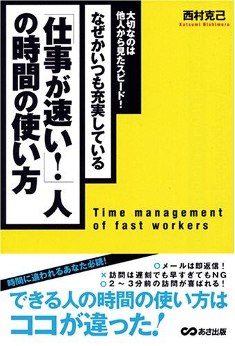 「仕事が速い!」人の時間の使い方の詳細を見る