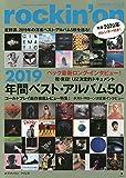 ロッキングオン 2020年 01 月号 [雑誌]