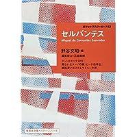 セルバンテス ポケットマスターピース 13 (集英社文庫ヘリテージシリーズ)