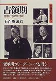 占領期―首相たちの新日本 (20世紀の日本)