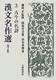 漢文名作選〈第2集 3〉古今の名詩