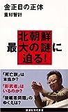 金正日の正体 (講談社現代新書)