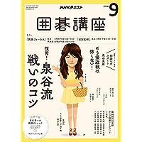 NHKテキスト囲碁講座 2018年 09 月号 [雑誌]