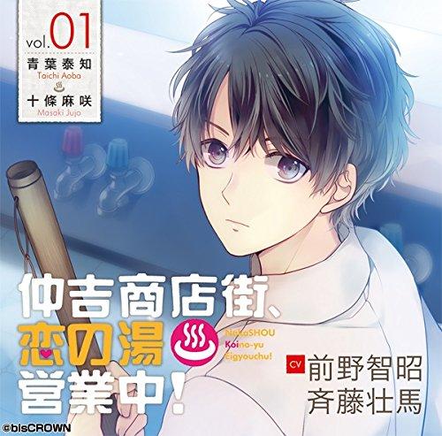 仲吉商店街、恋の湯 営業中! 1 (初回生産分)