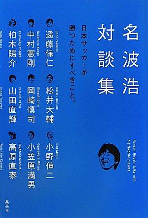 名波浩対談集~日本サッカーが勝つためにすべきこと