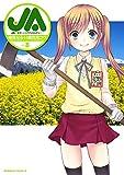 JA~女子によるアグリカルチャー~(8)<JA~女子によるアグリカルチャー~> (角川コミックス・エース)