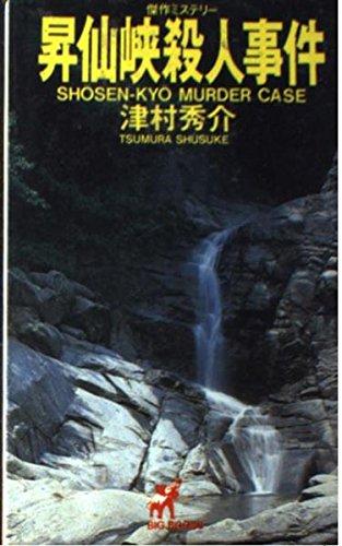 昇仙峡殺人事件 (Big books)