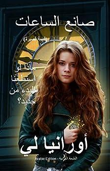 صانع الساعات - قصة قصيرة - الطبعة العربية: The Watchmaker: a novella (Arabic Edition) by [Lee, Ourania, لي, أورانيا]