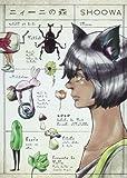 ニィーニの森 (FCオンブルーコミックス) (Feelコミックス オンブルー)