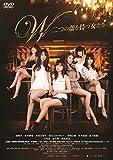 W~二つの顔を持つ女たち~[DVD]
