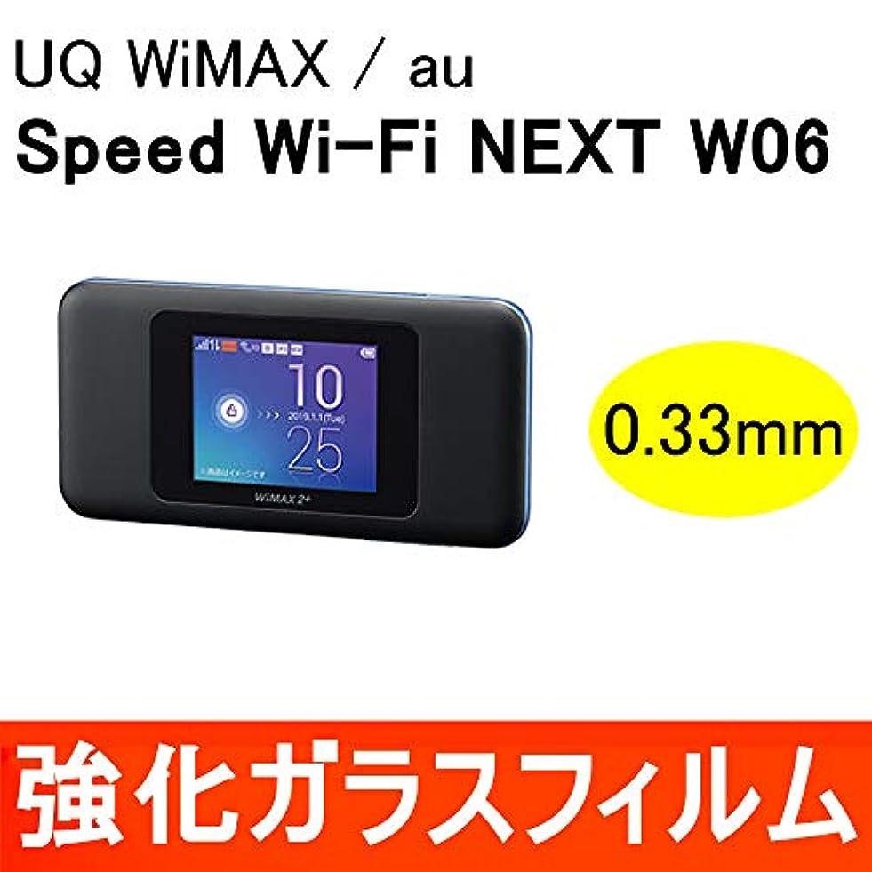 フィルタ月曜汚いSpeed Wi-Fi NEXT W06 強化ガラス保護フィルム 9H ラウンドエッジ 0.33mm UQWiMAX au
