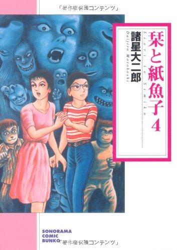 栞と紙魚子 4 (ソノラマコミック文庫)の詳細を見る