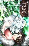 王宮のオメガは、届かない空にこの手を伸ばす。獣人オメガバース (デジタル)