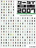 ケータイ白書2007