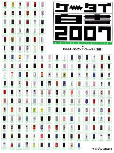 ケータイ白書2007の詳細を見る