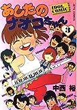 あしたのナオコちゃん 3 (ジェッツコミックス)