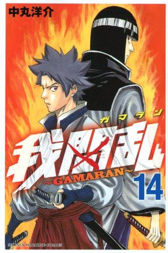 我間乱~GAMARAN~(14) (講談社コミックス)